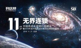 第十一届中国高成长连锁行业峰会暨2018年度中国高成长连锁品牌颁奖盛典