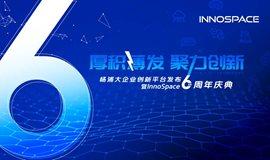 杨浦大企业创新平台发布暨InnoSpace六周年庆典